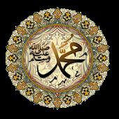 مائة دعاء قصيرة لسيدنا محمد