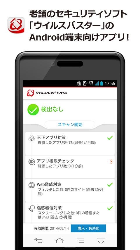 VirusBuster Mobile - screenshot