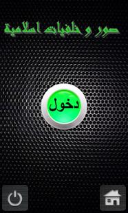 خلفيات و صور اسلامية