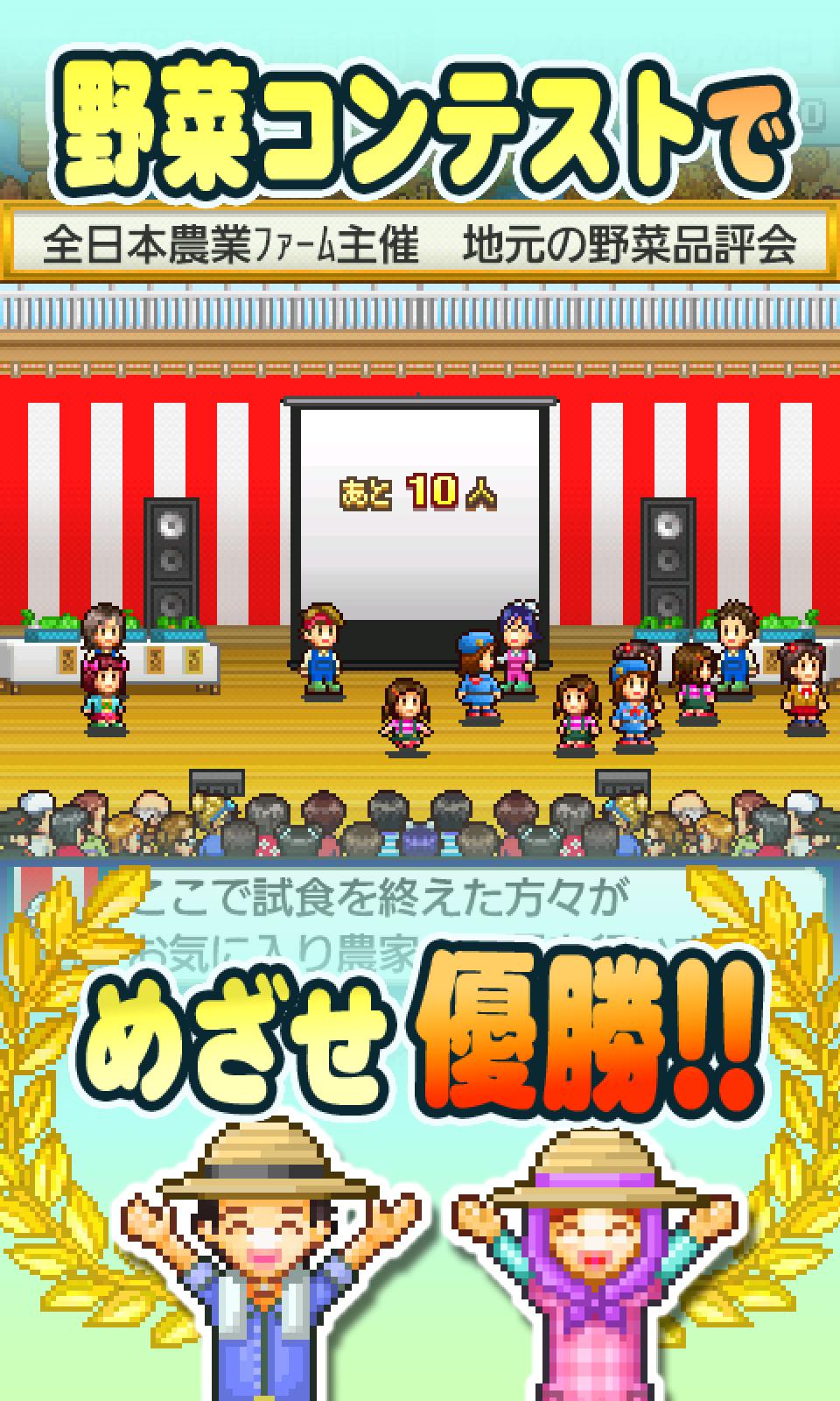 大空ヘクタール農園 screenshot #20
