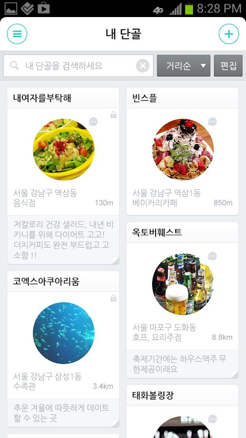 단골-나만의 핫플레이스 모으기- screenshot