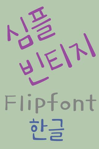 【免費個人化App】365SimpleVintage Kor FlipFont-APP點子