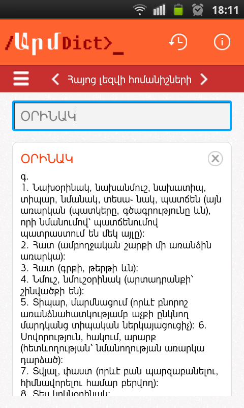 ArmDict Armenian Dictionaries- screenshot