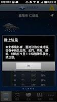 Screenshot of 生活氣象