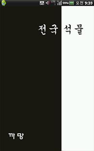 전국석재.석물ㅡ비석 ,납골묘,대리석- screenshot thumbnail