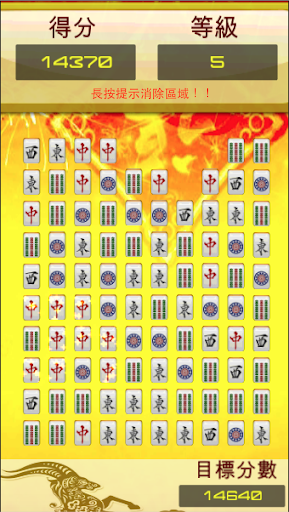 消除麻雀 popstars Mahjong 2015