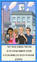 Screenshot of 장난감 주식회사