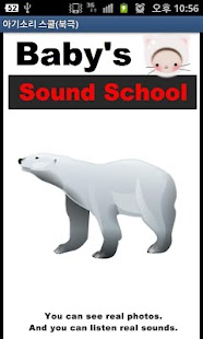 Baby Sound School(Polar) - screenshot thumbnail