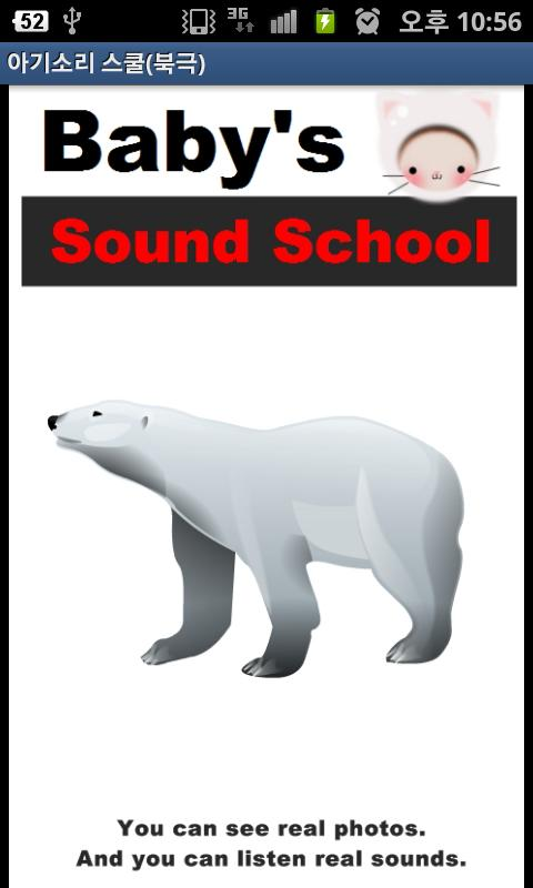 Baby Sound School(Polar) - screenshot
