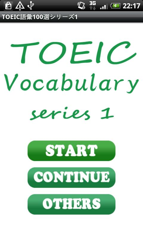 TOECI Vocabulary Series1 - screenshot