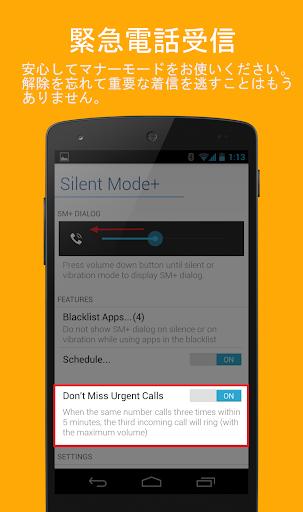 玩免費生產應用APP|下載マナーモード+ [Silent Mode+] app不用錢|硬是要APP