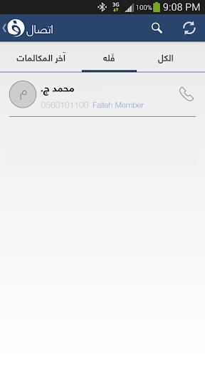 【免費通訊App】Mobily Fallah-APP點子