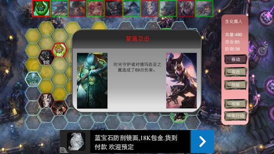 战棋英雄联盟 策略 App-癮科技App