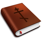Православный Молитвослов icon