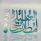 اسلام الحديث الى اسلام القران icon