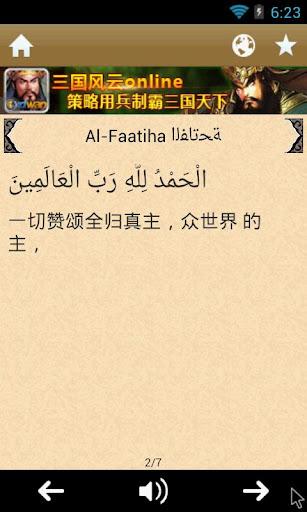 古兰经阅读