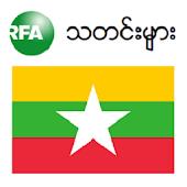 RFA Burmese News