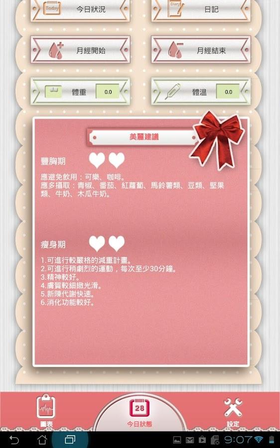 女孩的貼心日記 - screenshot