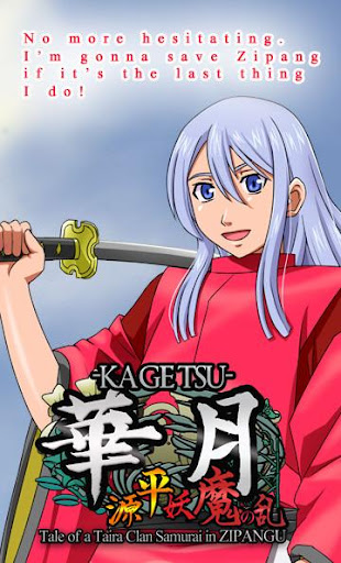 華月-Kagetsu- 源平妖魔の乱