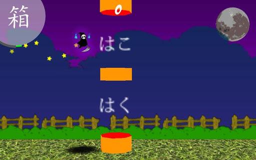 Flappy Kanji