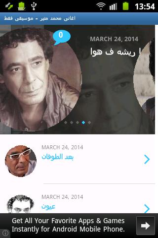 اغانى محمد منير - موسيقى فقط