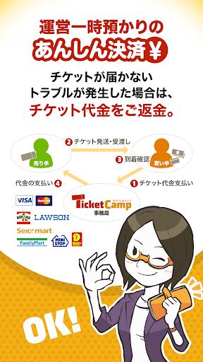 免費下載購物APP チケットキャンプ 安心売買のチケキャン!定価以下チケット多数 app開箱文 APP開箱王