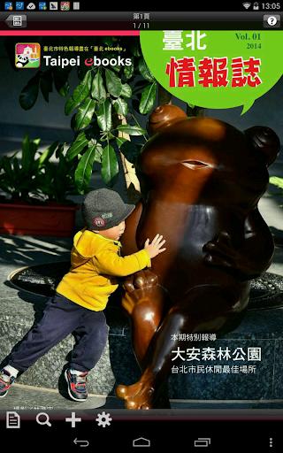 免費書籍App|臺北ebooks|阿達玩APP