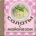 Салаты с майонезом Рецепты icon