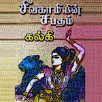 Sivagami Sabatham Kalki Tamil Apk