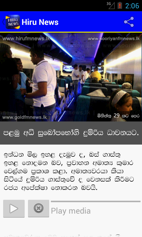 Hiru News - Sri Lanka- screenshot