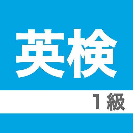 英検1級 ボキャブラリー 教育 App LOGO-APP試玩