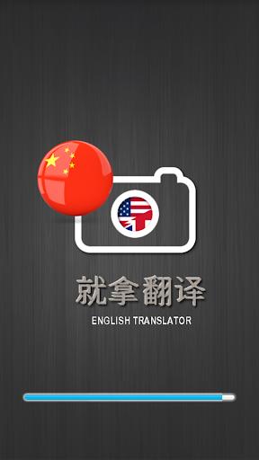 就拿英语翻译