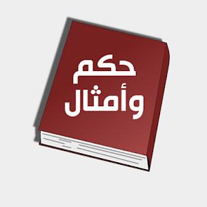 أقوال و حكم بالصور 2015 for PC and MAC