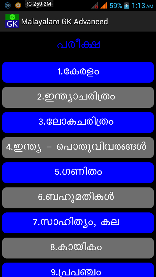 Worksheet Maths Malayalam Questions malayalam gk advanced android apps on google play screenshot