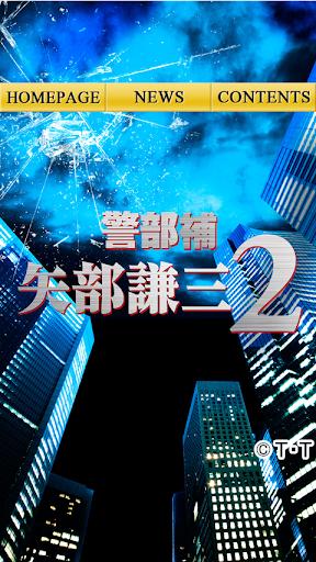「警部補 矢部謙三2」番組ロゴライブ壁紙