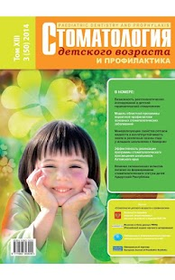 Pediatric dentistry- screenshot thumbnail