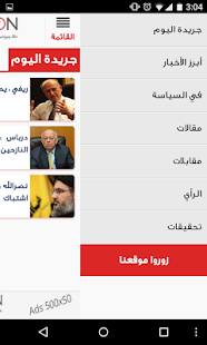 Lebanon on Time - náhled