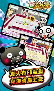 iTaiwan Mahjong Free Screenshot 3