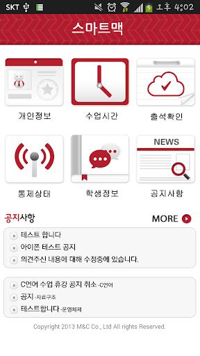 스마트맥 경북전문대학교