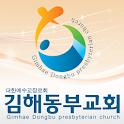 김해동부교회 icon