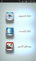 Screenshot of كشف الكذب