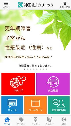 免費醫療App|札幌市の神田産科婦人科クリニックの公式アプリ|阿達玩APP