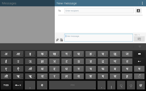 Google Indic Keyboard Screenshot 16