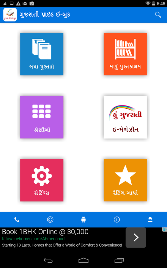 Gujarati pride gujarati ebooks android apps on google play gujarati pride gujarati ebooks screenshot fandeluxe Gallery