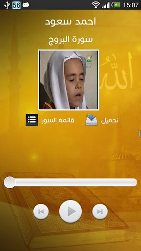 【免費音樂App】Ahmad Saud Quran MP3-APP點子
