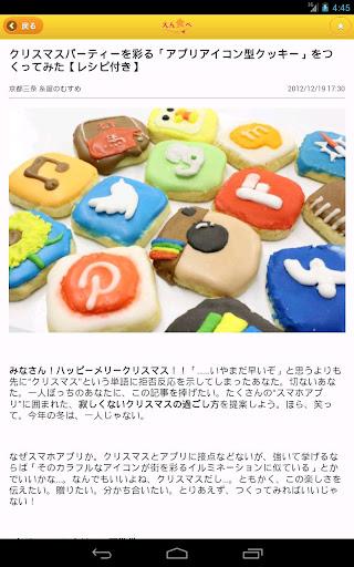 玩新聞App|えん食べ免費|APP試玩