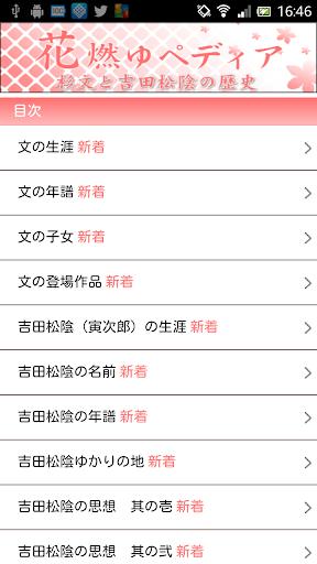 花燃ゆペディア~吉田松陰 杉文の歴史大辞典~