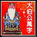 大伯公万字 icon