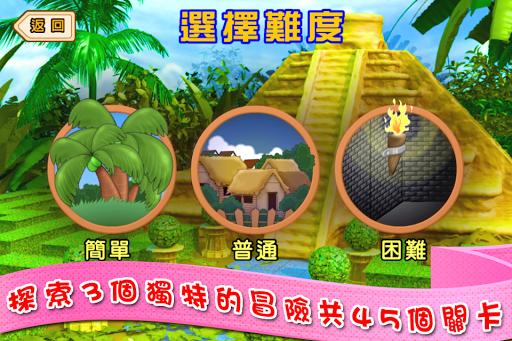 DaDa迷宮探險-為孩童設計的迷宮遊戲-Happy Book