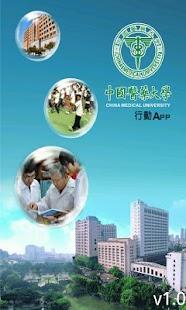 中國醫2.0 CMU2.0 App
